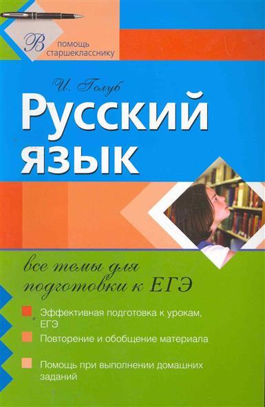 Русский язык Все темы для подготовки к ЕГЭ