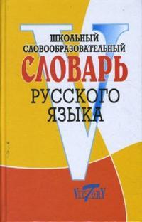 Школьный словообразовательный словарь рус. языка.