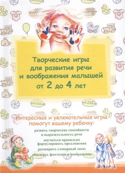 Демиденко Ю. (ред.) Творческие игры для развития речи и воображения малышей от 2 до 4 лет