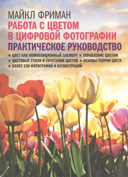 Фриман М. Работа с цветом в цифровой фотографии. Практическое руководство