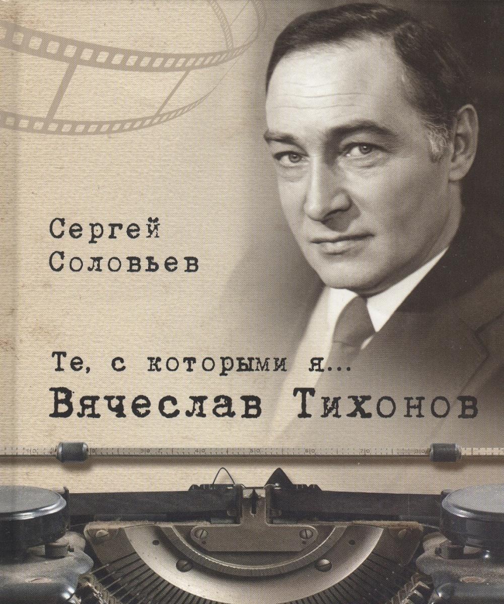 Соловьев С. Вячеслав Тихонов