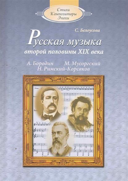 Белоусова С. Русская музыка второй половины 19 в.