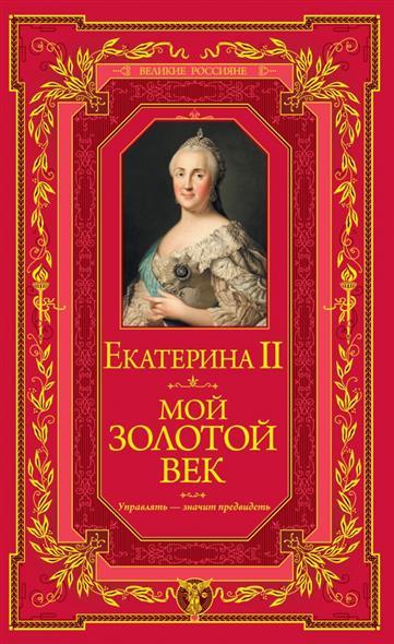Екатерина 2 Мой золотой век