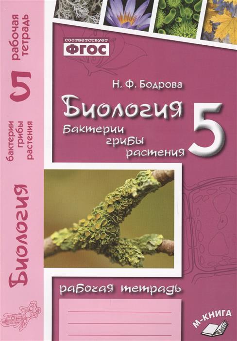 Бодрова Н. Биология. 5 класс. , грибы, растения. Рабочая тетрадь к учебнику В.В. Пасечника
