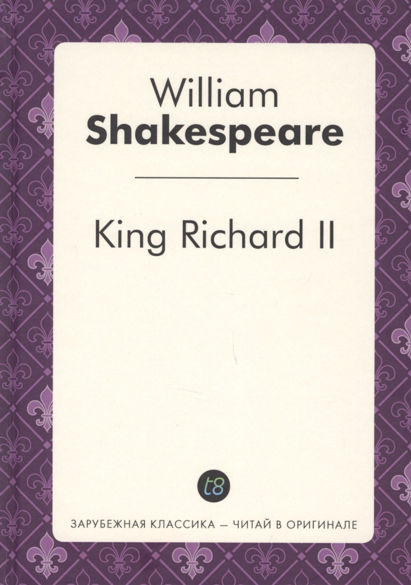 Shakespeare W. King Richard II ISBN: 9785519497930 shakespeare w shakespeare king lear isbn 1853260959