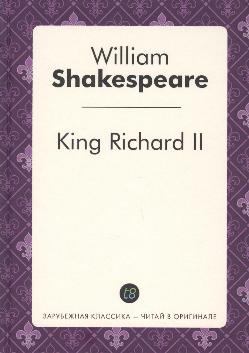 Shakespeare W. King Richard II shakespeare w the merchant of venice книга для чтения
