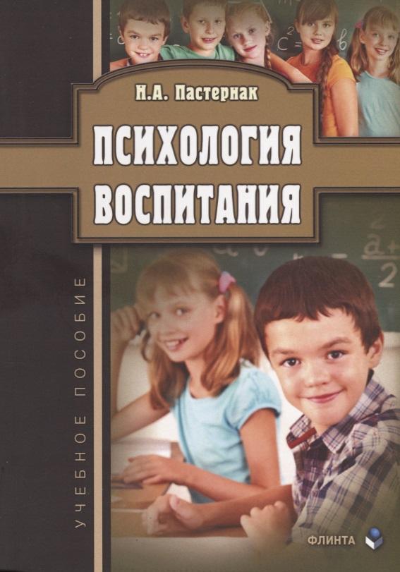 Психология воспитания. Учебное пособие