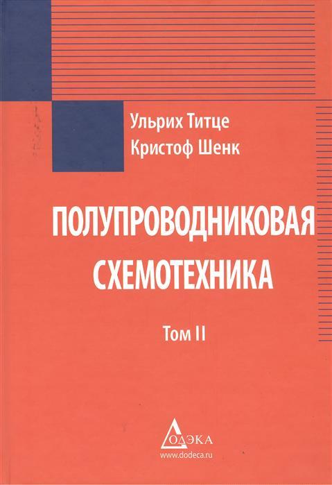 Титце У., Шенк К. Полупроводниковая схемотехника. Комплект из 2 книг