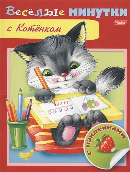 Веселые минутки с Котенком