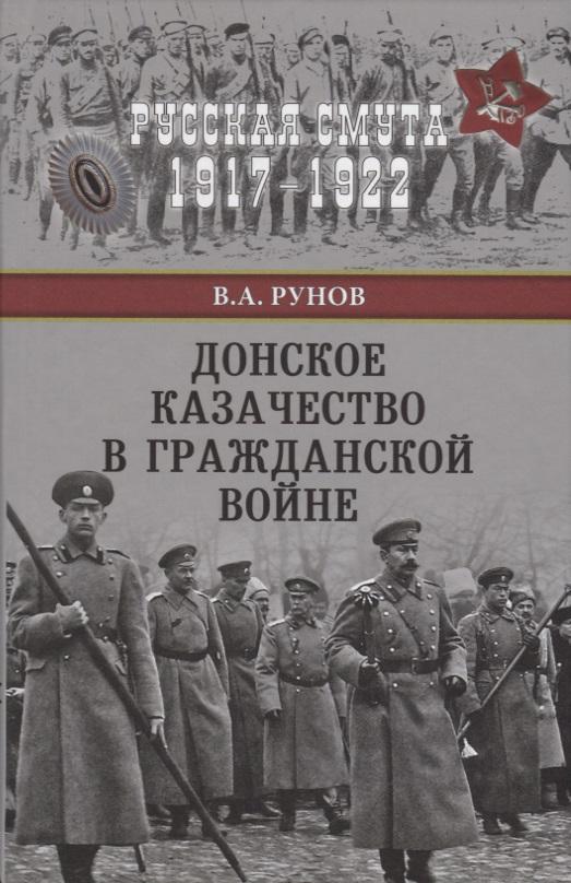 Рунов В. Донское казачество в Гражданской войне