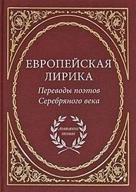 Европейская лирика Переводы поэтов Серебр. века