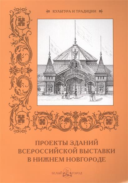 Проекты зданий Всероссийской выставки в Нижнем Новгороде