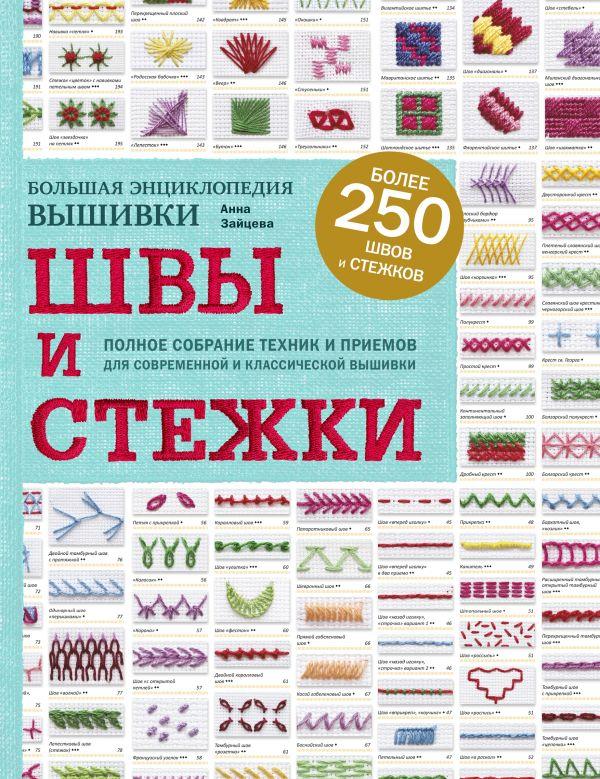 Зайцева А. Швы и стежки. Большая энциклопедия вышивки ISBN: 9785040950560