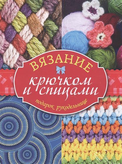 Вязание крючком и спицами. Подарок рукодельнице (комплект из 3 книг)