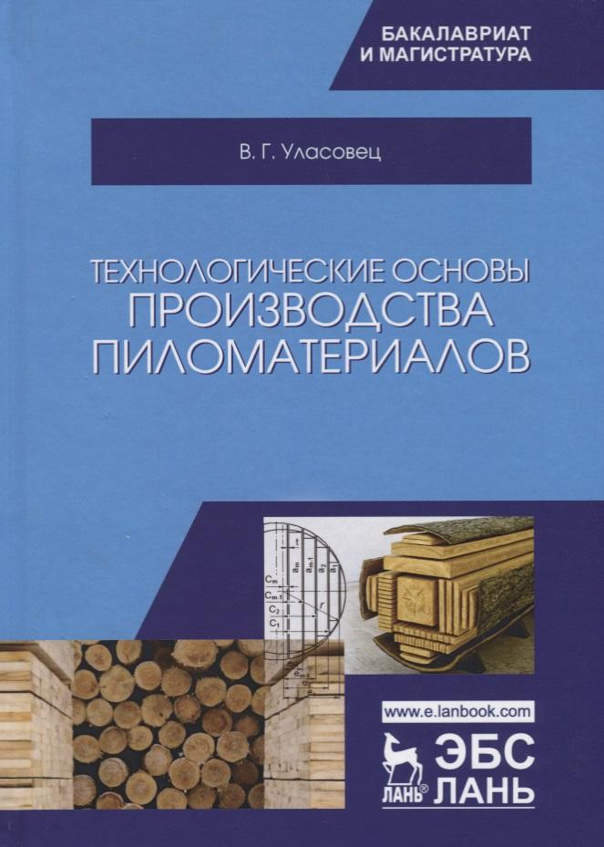 Технологические основы производства пиломатериалов