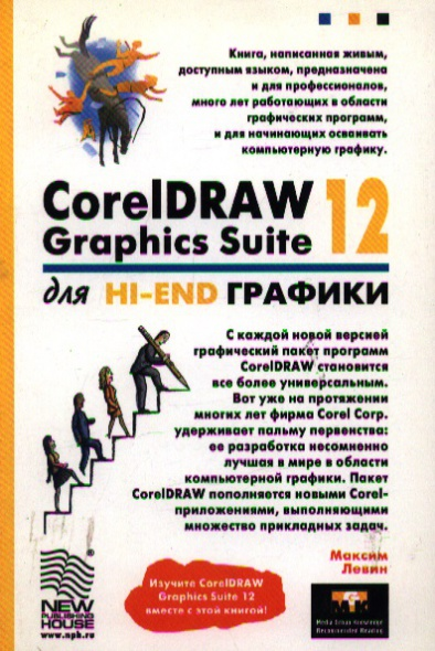 Левин М. CorelDraw Graphics Suite 12 для Hi-End графики coreldraw x4 начали