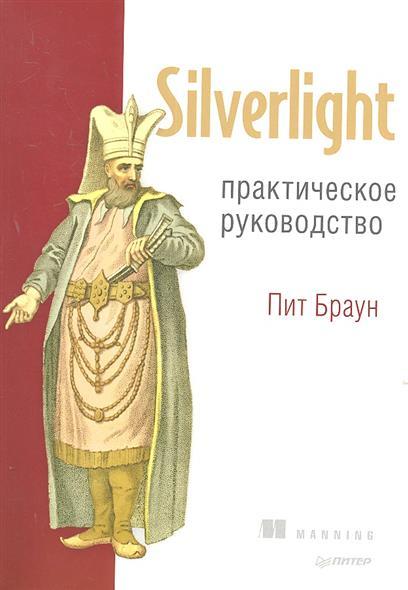 Браун П. Silverlight. Практическое руководство галина капитонова бисерная вышивка практическое руководство