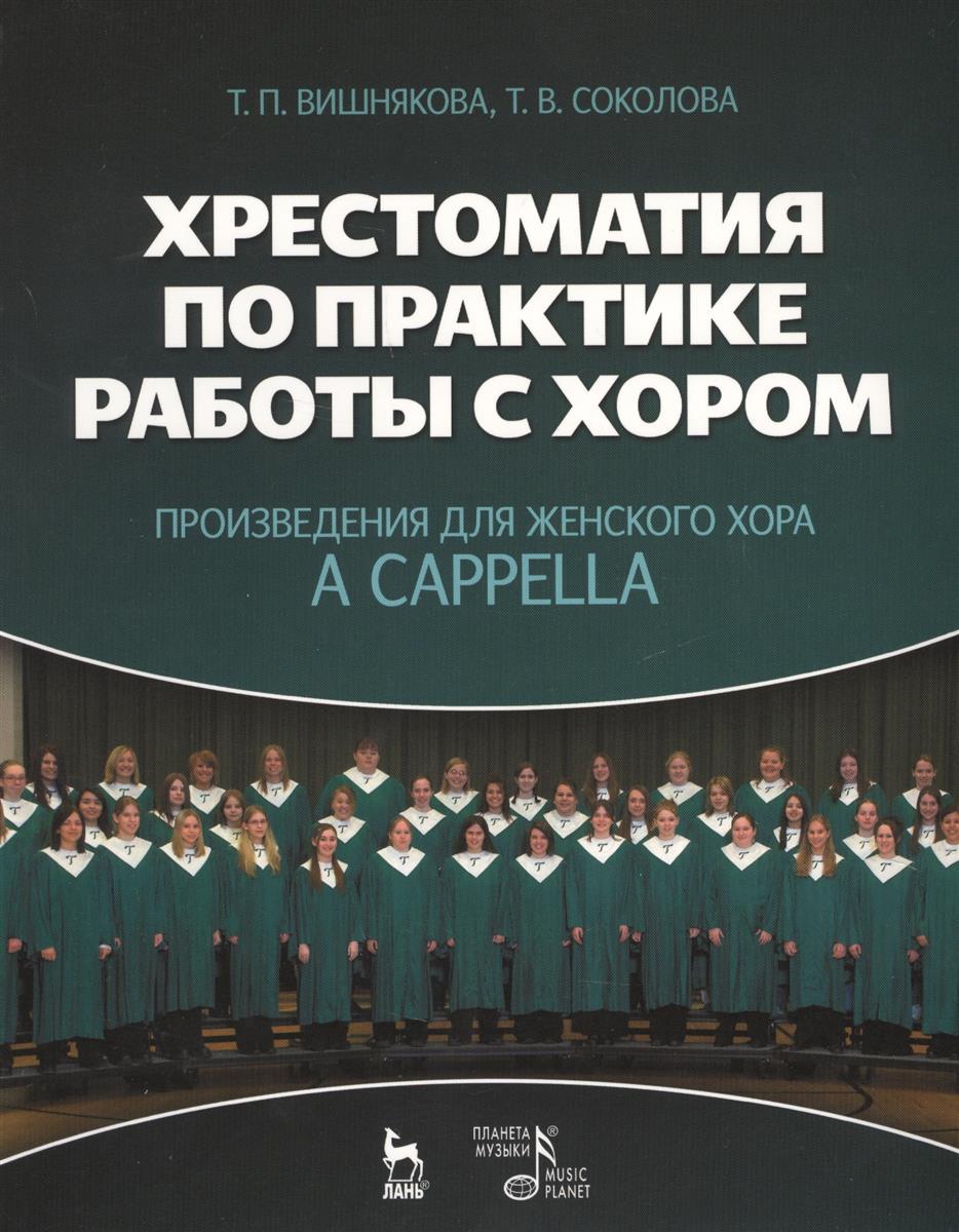 Хрестоматия по практике работы с хором. Произведения для женского хора a capella. Учебное пособие
