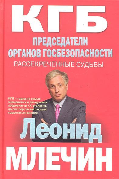Млечин Л. КГБ Председатели органов госбезопасности... шебаршин л последний бой кгб