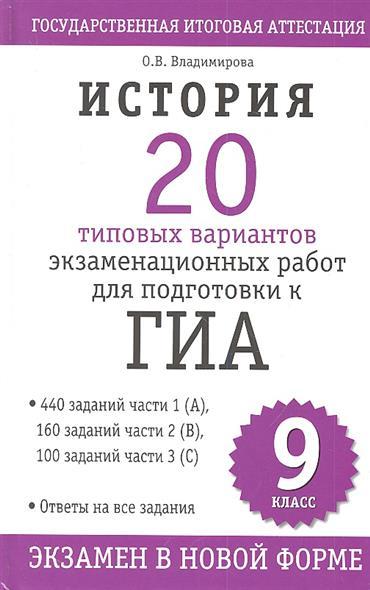 О. В. Владимирова История. 20 типовых вариантов экзаменационных работ для подготовки к ГИА: 9 клаcc