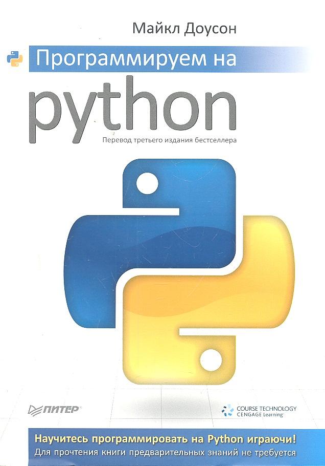 Доусон М. Программируем на Python крэйг ричардсон программируем с minecraft создай свой мир с помощью python