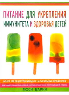 Барни Л. Питание для укрепления иммунитета и здоровья детей капсулы для укрепления иммунитета imyoton hamdard hamdard