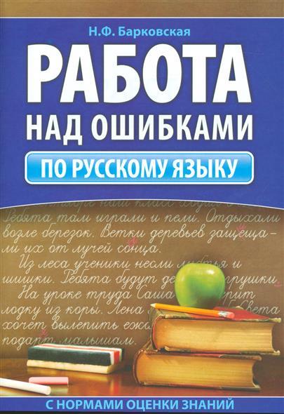 Работа над ошибками. Практическое пособие по русскому языку с нормами оценки знаний