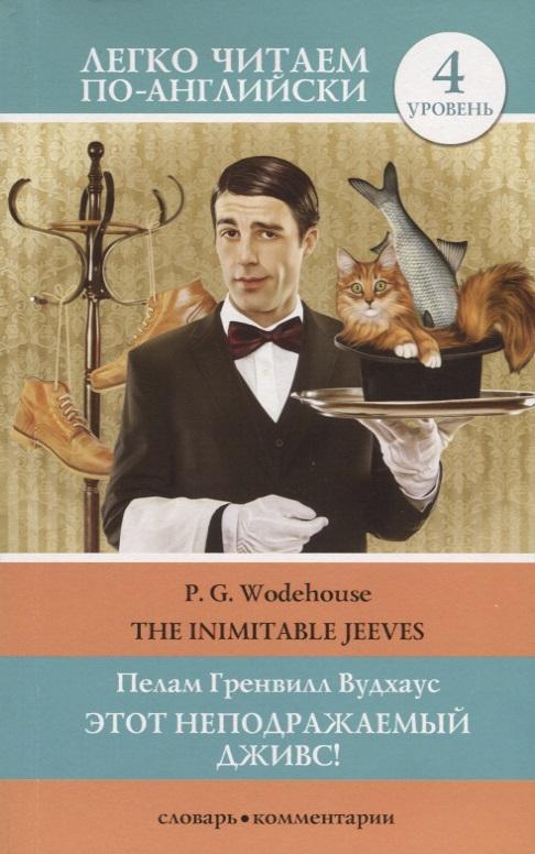 Вудхаус П. Этот неподражаемый Дживс! / The Inimitable Jeeves Уровень 4 ring for jeeves