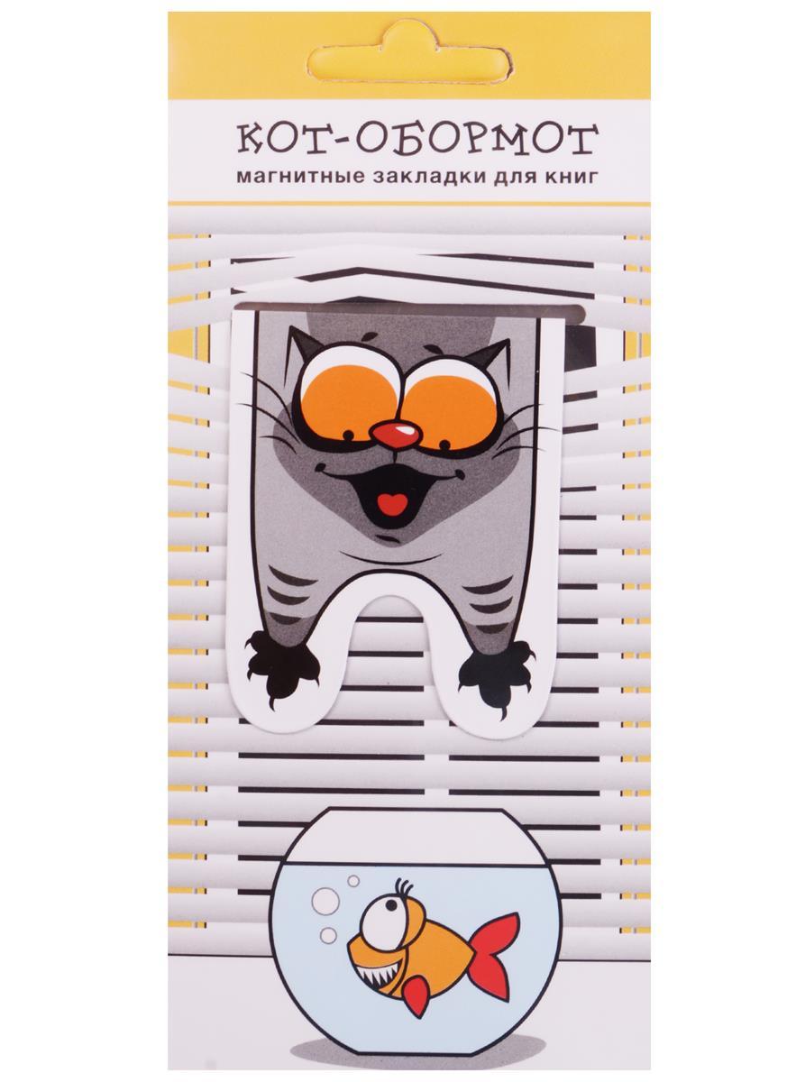 Магнитные закладки Кот-обормот с рыбкой (1 шт)