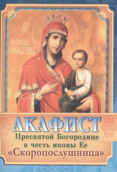 Акафист Пресвятой Богородице в честь иконы Ее Скоропослушница икона янтарная богородица скоропослушница кян 2 305