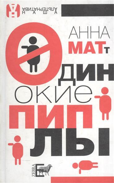 Матт А. Одинокие пиплы matt a casado housekeeping management