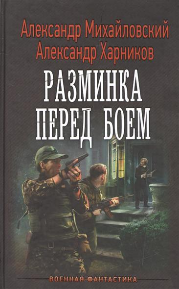Михайловский А., Харников А. Разминка перед боем