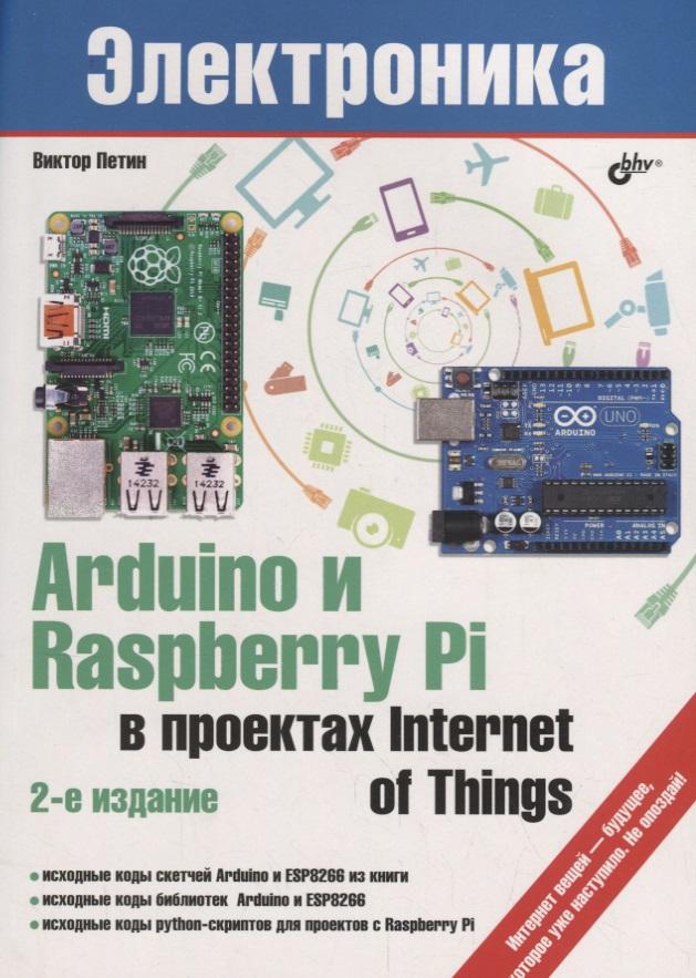 Петин В. Arduino и Raspberry Pi в проектах Internet of Things петин в создание умного дома на базе arduino