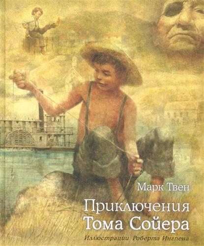 Твен М. Приключения Тома Сойера твен м the adventures of tom sawyer приключения тома сойера