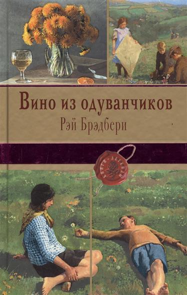 Скачать книги вино из одуванчиков epub