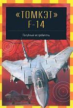 Томкэт F-14 Палубный истребитель