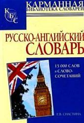 Снастина Е. Русско-английский словарь french connection часы french connection fc1272rgm коллекция fc