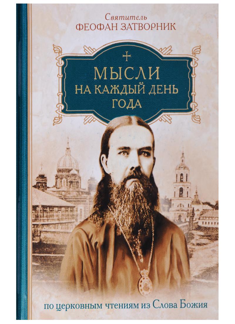 Святитель Феофан Затворник Мысли на каждый день года по церковным чтениям из Слова Божия