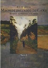 Мальцева Ф. Мастера русского пейзажа ч.4 Вторая половина 19 века