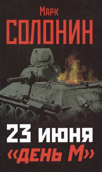 "23 июня ""день М"""