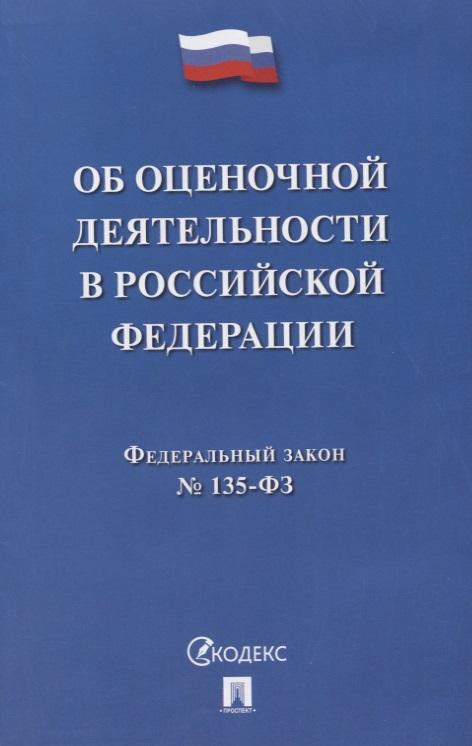 Об оценочной деятельности в РФ №135-ФЗ