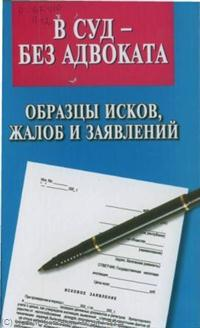 В суд - без адвоката Образцы исков жалоб и заявлений