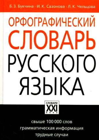 Орфограф. словарь рус. языка