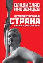 Несовременная страна: Россия вмире XXIвека