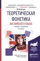 Теоретическая фонетика английского языка. Учебник и практикум для академического бакалавриата