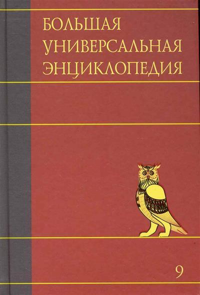 Большая универсальная энциклопедия т.9/20тт