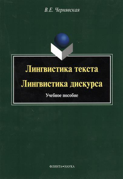Чернявская В. Лингвистика текста. Лингвистика дискурса. Учебное пособие