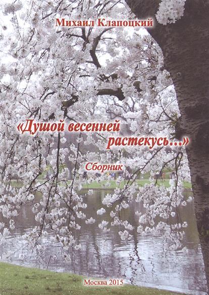 Душой весенней растекусь… Сборник