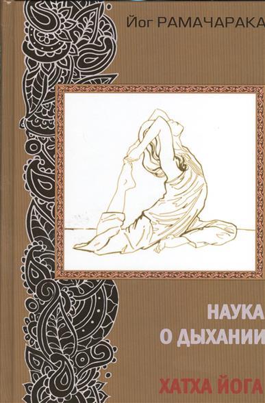 Рамачарака Наука о дыхании индийских йогов. Хатха-йога