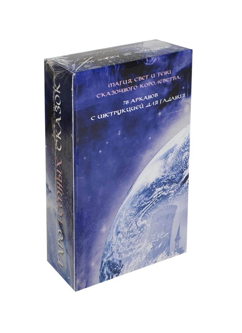 Таро Темных сказок (Руководство и карты) таро бесконечности руководство и карты